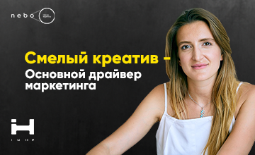 Buy tickets to Смелый креатив - основной драйвер маркетинга: