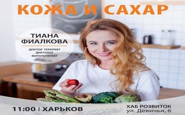 Купить билеты на Семинар доктора-диетолога Тианы Фиалковой #кожа & #сахар: