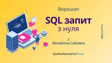 Купить билеты на Воркшоп: SQL запит з нуля: