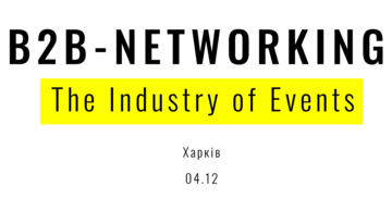 Придбати квитки на B2B - Networking The Industry of Events: