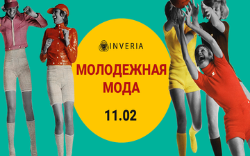 Купить билеты на Молодежная мода: