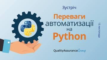Придбати квитки на Зустріч: Переваги автоматизації на Python: