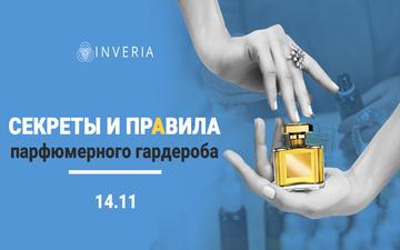 Купить билеты на Секреты и правила парфюмерного гардероба: