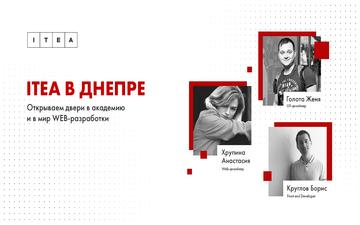 Kupić bilety na ITEA в Днепре: открываем двери в академию и в мир WEB-разработки: