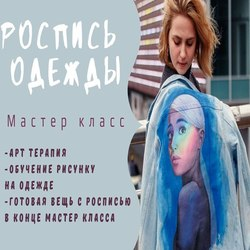 Buy tickets to Мастер - Класс