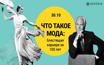 Buy tickets to Что такое мода: блестящая карьера за 100 лет: