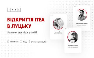 Buy tickets to Відкриття ITEA в Луцьку: як знайти своє місце у світі IT :