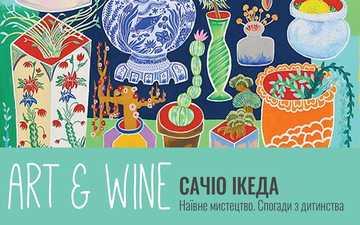 Придбати квитки на ART&WINE: Сачио Икеда. Наивное искусство. Воспоминания из детства: