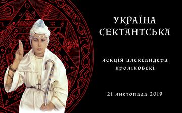 Купить билеты на Україна сектантська. Культурологічна лекція: