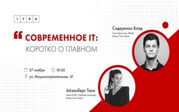 Buy tickets to Современное IT: коротко о главном: