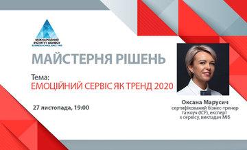 Kupić bilety na Майстерня рішень з Оксаною Марусич на тему «Емоційний сервіс як тренд 2020»: