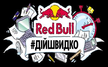 Купить билеты на Red Bull #ДійШвидко Київ: