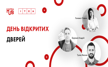 Buy tickets to День відкритих дверей у львівському ITEA: