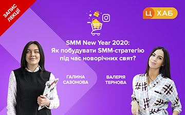 Buy tickets to SMM 2020: Як вибудувати стратегії на новорічні свята (ВІДЕОЗАПИС ЛЕКЦІЇ):