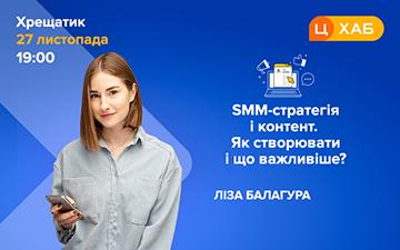Kupić bilety na SMM-стратегія і контент: Як створювати і що важливіше?: