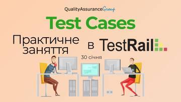Kupić bilety na Test Cases. Практичне заняття в TestRail: