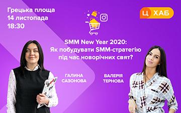 Buy tickets to SMM 2020: Як вибудувати стратегії на новорічні свята: