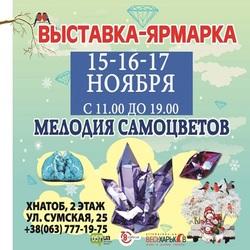 Buy tickets to Выставка-ярмарка «Мелодия самоцветов» 15-17 ноября в ХНАТОБе: