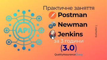 Kupić bilety na Практичне заняття: Postman, Newman та Jenkins за 3 години (3.0):