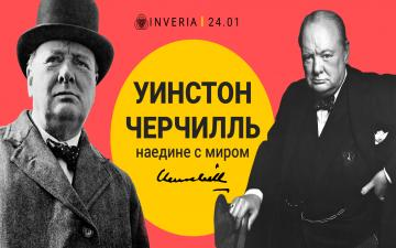 Buy tickets to Уинстон Черчилль: наедине с миром:
