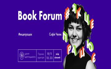 Kupić bilety na #якцепрацює? Book Forum Lviv:
