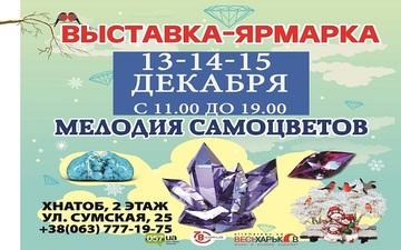 Buy tickets to Выставка-ярмарка «Мелодия самоцветов» 13-15 декабря в ХНАТОБе: