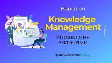 Kupić bilety na Воркшоп: Knowledge Management: