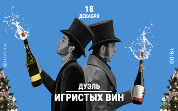 Buy tickets to Дуэль игристых вин. Лекция-дегустация: