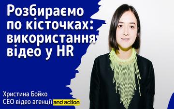 Придбати квитки на Розбираємо по кісточках: використання відео у HR :