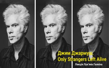 Купить билеты на Джим Джармуш. Only Strangers Left Alive: