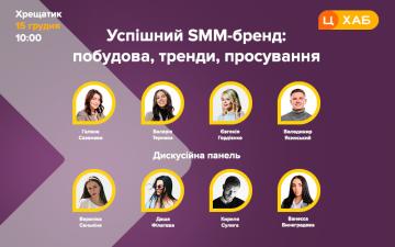 Придбати квитки на Конференція. Успішний SMM-бренд: побудова, тренди, просування.:
