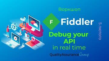 Kupić bilety na Воркшоп: Fiddler - Debug your API in real time: