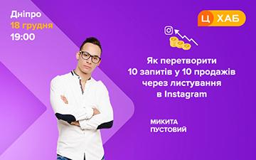 Придбати квитки на Instagram Direct: Як перетворити 10 заявок на 10 продажів: