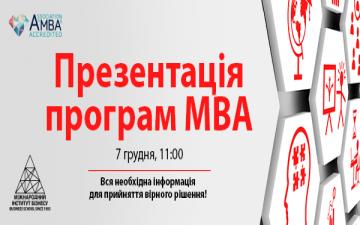Kupić bilety na Презентація програм МВА в МІБ: