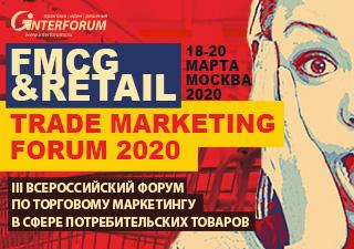 Buy tickets to FMCG & RETAIL TRADE MARKETING FORUM 2020. III Всероссийский форум по торговому маркетингу в сфере потребительских товаров: