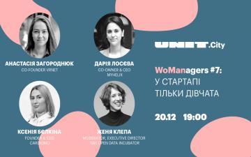 Buy tickets to WoManagers #7: у стартапі тільки дівчата: