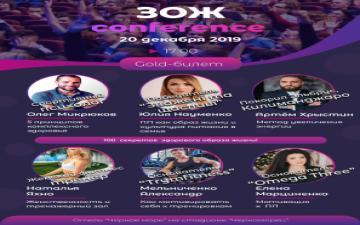 Buy tickets to Грандиозная ЗОЖ Конференция 2019: