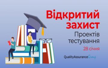 Kupić bilety na Відкритий Захист Проектів Тестування (Online + Offline):