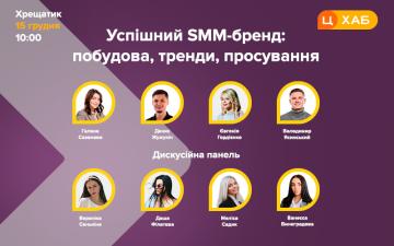 Купить билеты на Конференція. Успішний SMM-бренд: побудова, тренди, просування. (15.12.19):