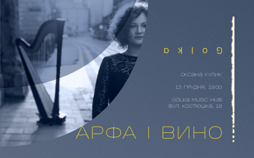 Buy tickets to Арфа і вино:
