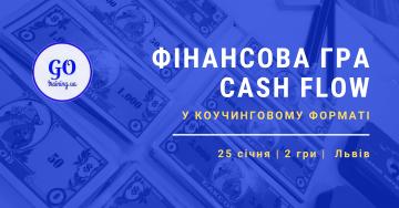 Купить билеты на БІЗНЕС-ГРА CASHFLOW У ЛЬВОВІ 25.01.2020: