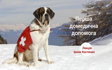 Buy tickets to Перша домедична допомога: