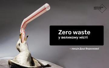 Купить билеты на Zero waste у великому місті: