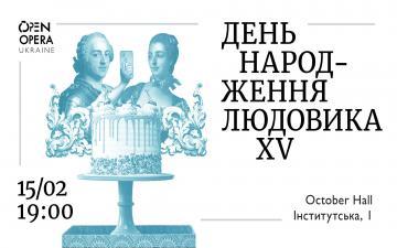 Buy tickets to День народження Людовіка XV. Концерт французької музики: