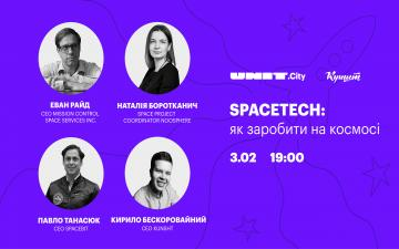 Buy tickets to SpaceTech: як заробити на космосі: