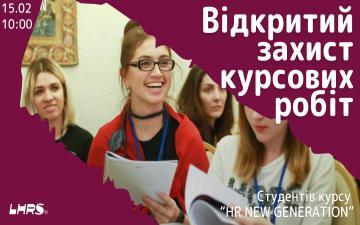 Купить билеты на Відкритий захист курсових робіт HR New Generation:
