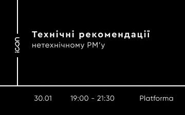 Kupić bilety na Технічні рекомендації нетехнічному ПМу :