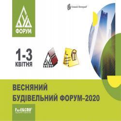 Buy tickets to Весняний Будівельний Форум: