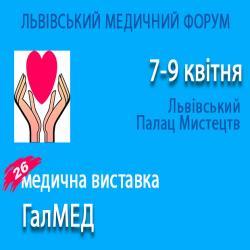 Buy tickets to XXVI Львівський медичний Форум та XXVI медична виставка «ГалМЕД»: