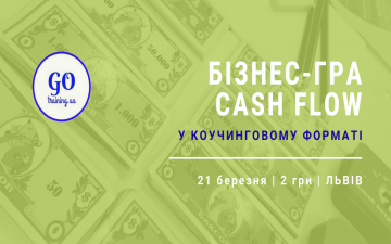 Купить билеты на БІЗНЕС-ГРА CASHFLOW У ЛЬВОВІ 21.03.2020: